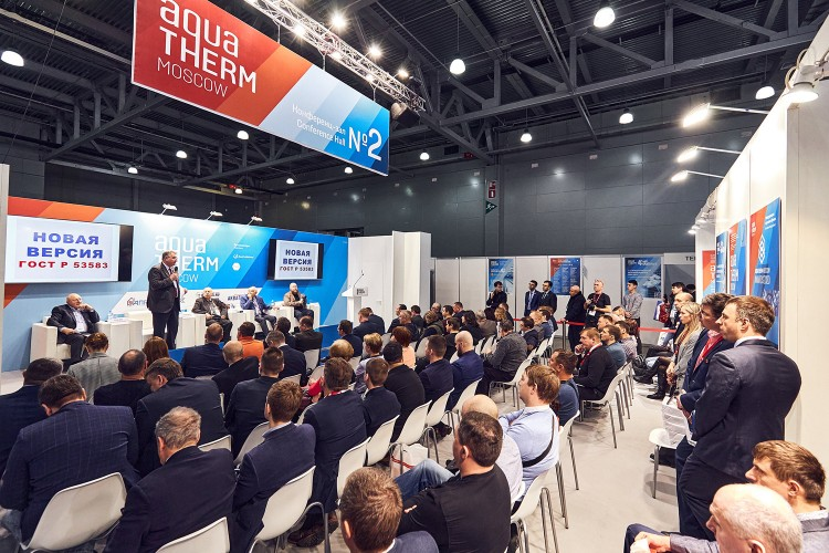 Conference Hall at Aquatherm Moscow 2020
